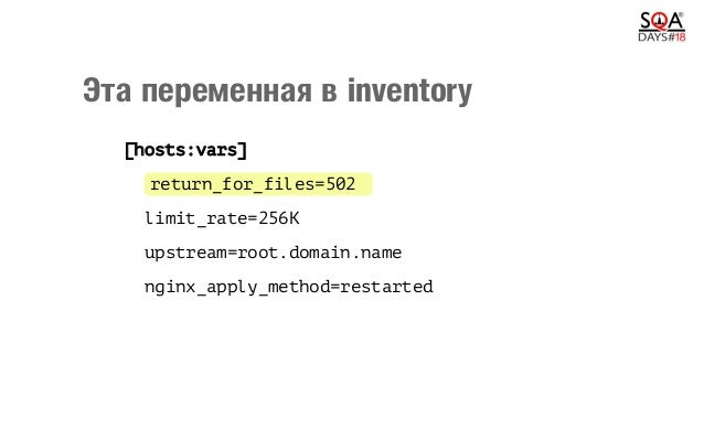 Вернемсявplaybook - name: configure-nginx | Configure nginx template: src=../resources/config.j2 dest=./your-server.conf...