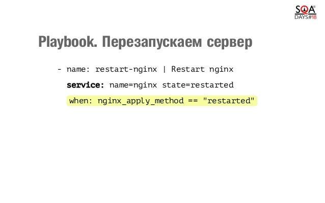Тасамаяпеременнаявinventory [hosts:vars] return_for_files=502 limit_rate=256K upstream=root.domain.name nginx_apply_me...