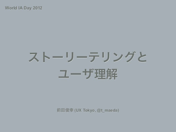 World IA Day 2012                    (UX Tokyo, @t_maeda)