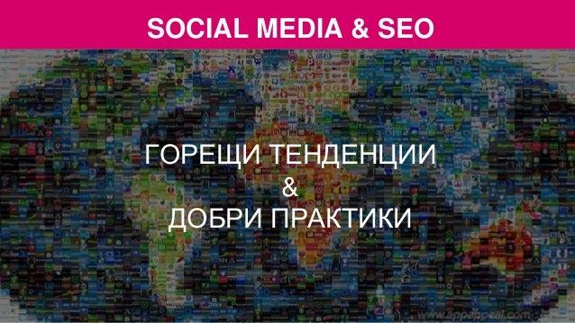 ГОРЕЩИ ТЕНДЕНЦИИ & ДОБРИ ПРАКТИКИ SOCIAL MEDIA & SEO