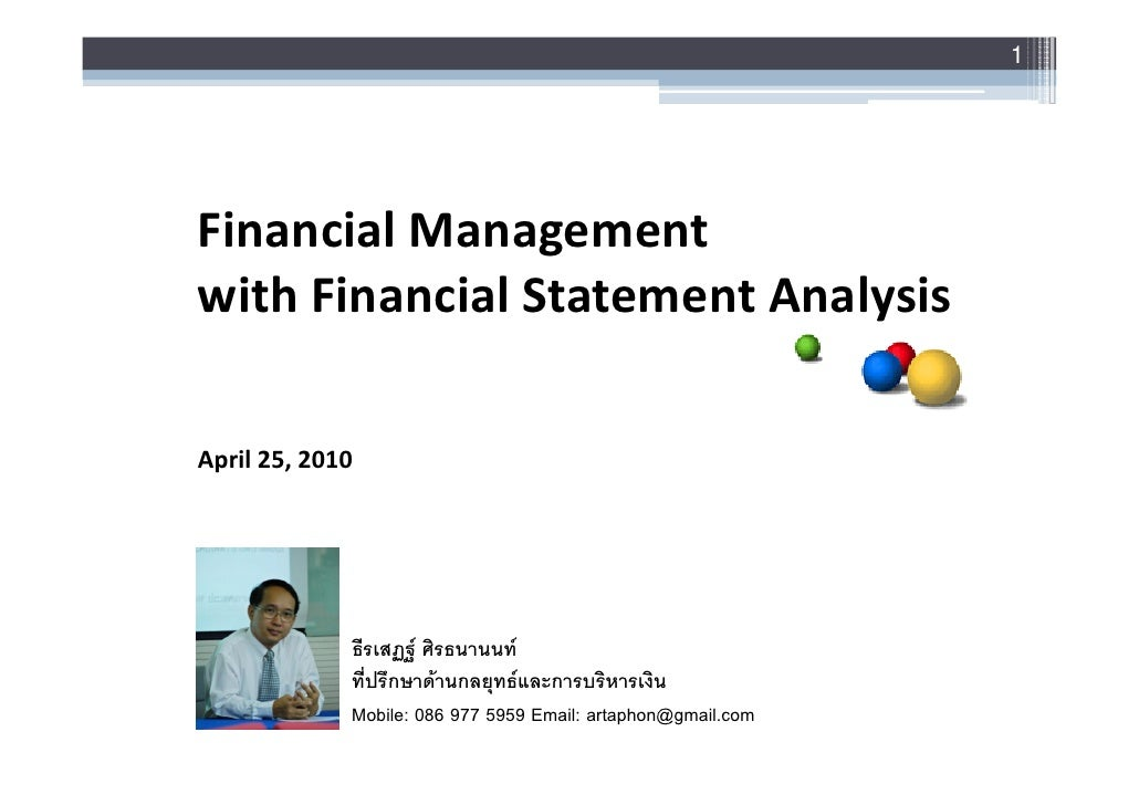 1     Financial Management with Financial Statement Analysis  April 25, 2010                  ธีรเสฏฐ ศิรธนานนท         ...
