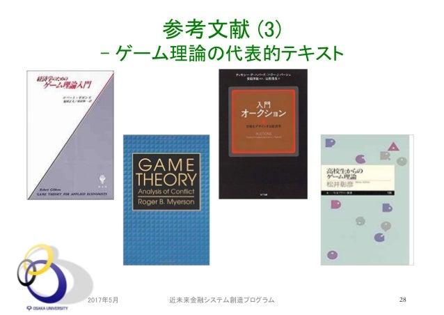 参考文献 (3) - ゲーム理論の代表的テキスト 2017年5月 近未来金融システム創造プログラム 28