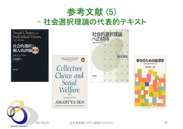 参考文献 (5) - 社会選択理論の代表的テキスト 2017年5月 近未来金融システム創造プログラム 30