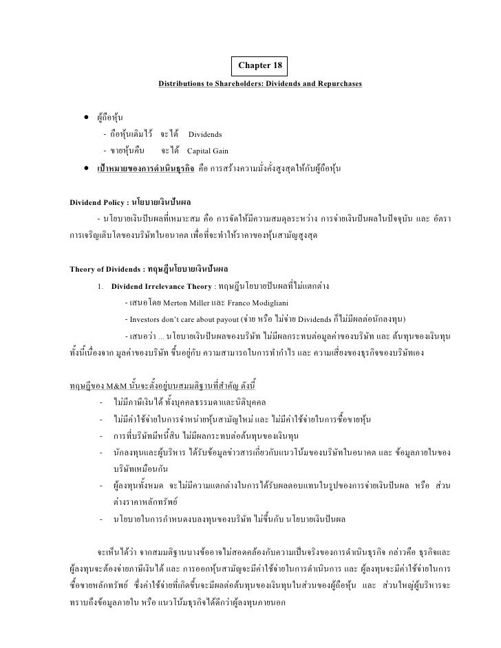 Chapter 18                          Distributions to Shareholders: Dividends and Repurchases     • ผูถือหุน         - ถื...