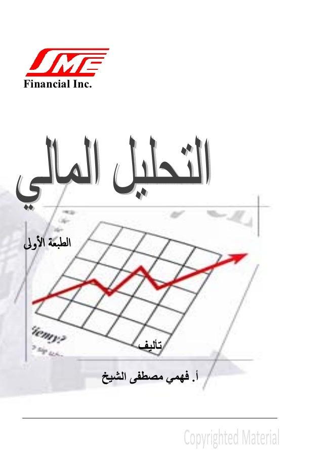 .Financial Incاﻟﻄﺒﻌﺔ اﻷوﱃ                        تأليف                 أ. فھمي مصطفى الشيخ