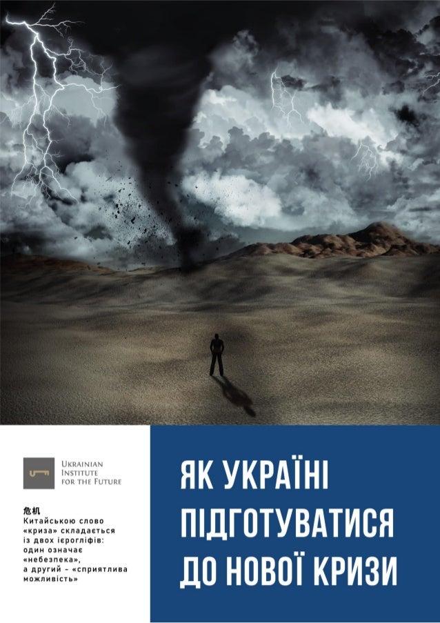 Зміст I. Світова криза 2008–2009 рр.: наслідки для України...................................................................