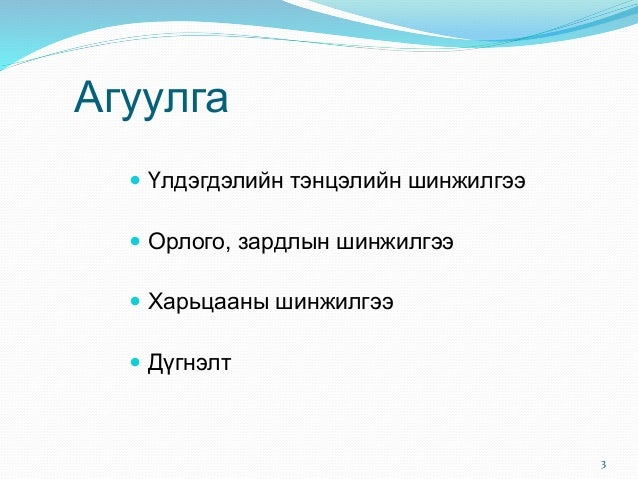 Санхүүгийн тайлангийн шинжилгээ - 2013 он Slide 3
