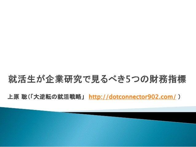 上原 聡(「大逆転の就活戦略」 http://dotconnector902.com/ )