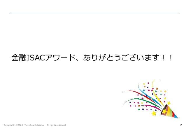 金融ISAC アニュアルカンファレンス 2020:Intelligence Driven Securityの「ことはじめ」 Slide 2