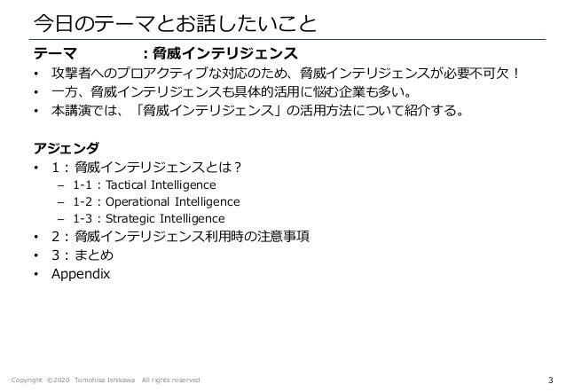 金融ISAC アニュアルカンファレンス 2020:Intelligence Driven Securityの「ことはじめ」 Slide 3