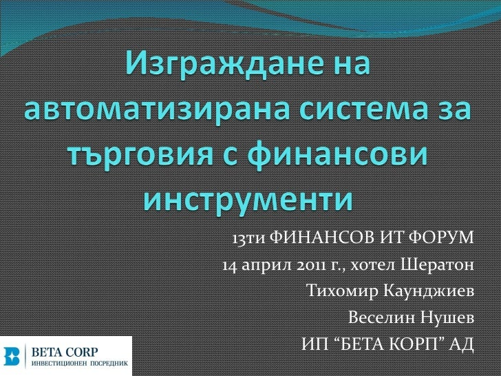 13ти ФИНАНСОВ ИТ ФОРУM14 април 2011 г., хотел Шератон          Тихомир Каунджиев                 Веселин Нушев          ИП...