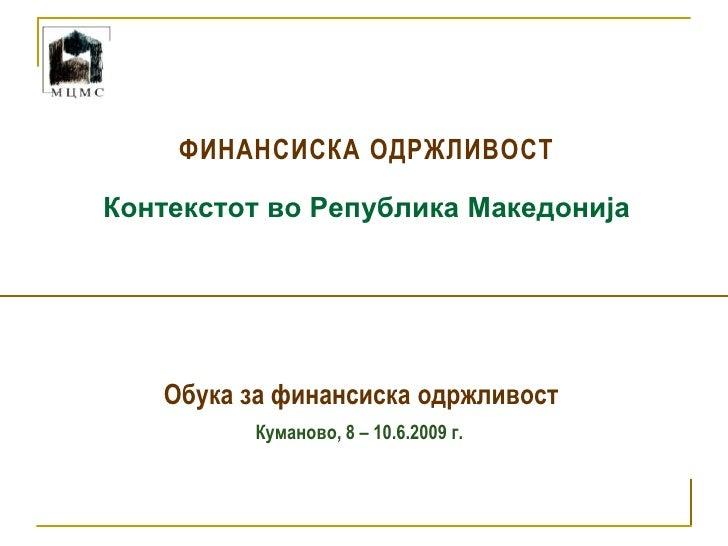 Финансиска одржливостКонтекстот во Република Македонија<br />Обука за финансиска одржливост<br />Куманово, 8 – 10.6.2009 г...