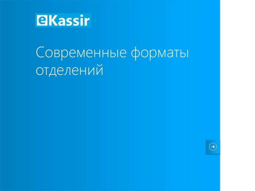 В eKassir ответили на вопрос «Что делать с отделениями?» на FinBranch – 2015