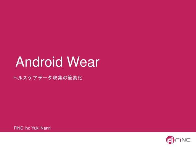 ヘルスケアデータ収集の簡易化 Android Wear FiNC Inc Yuki Nanri
