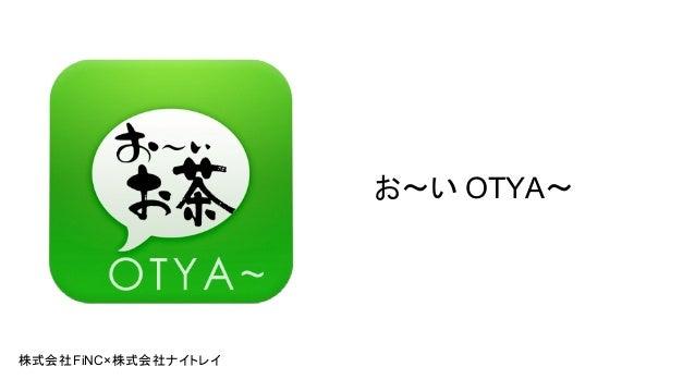 お〜い OTYA〜  株式会社FiNC×株式会社ナイトレイ
