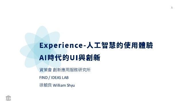 1 資策會 創新應用服務研究所 FIND / IDEAS LAB 徐毓良 William Shyu