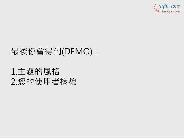 最後你會得到(DEMO): 1.主題的風格 2.您的使用者樣貌