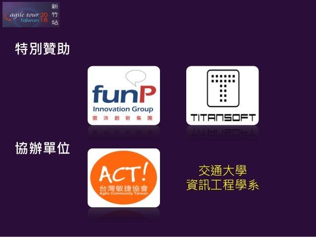 特別贊助 協辦單位 交通大學 資訊工程學系