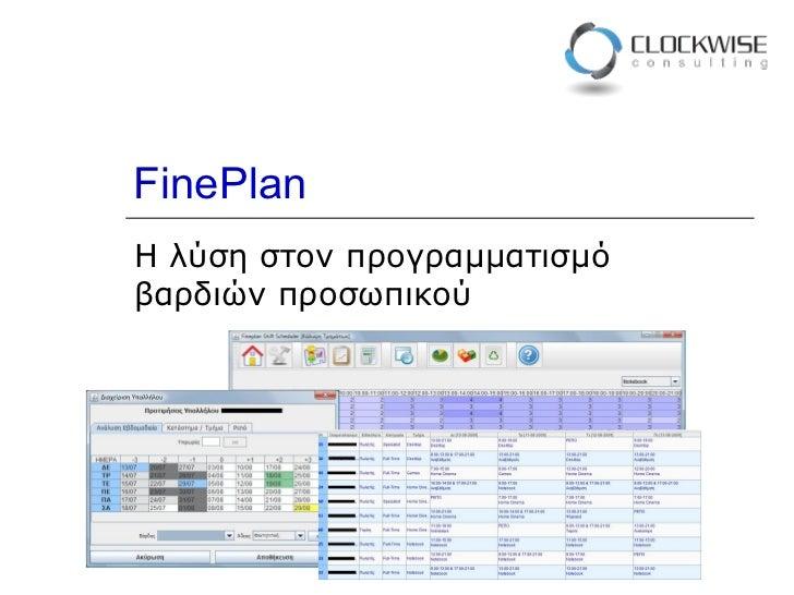 FinePlan Η λύση στον προγραμματισμό βαρδιών προσωπικού