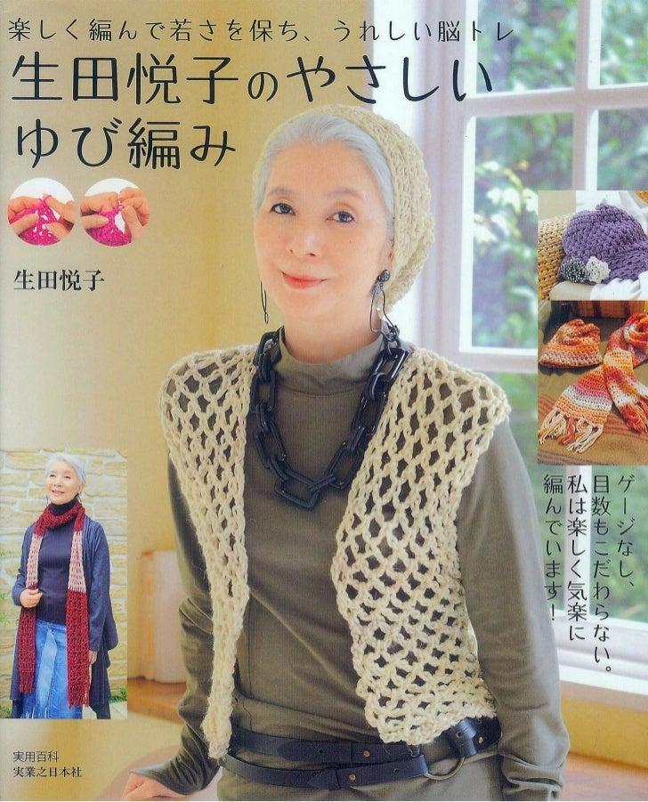 Finger knitting jp