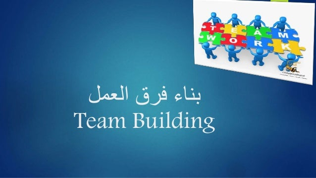 بناء فرق العمل  Team Building