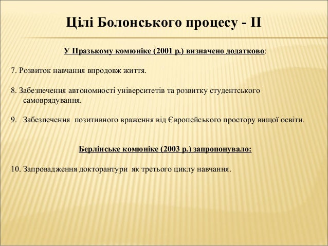 Кра на член болонського процесу з 2001