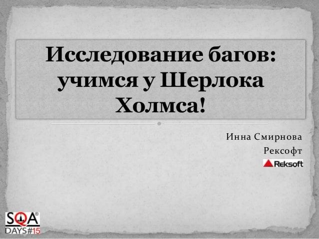 Инна Смирнова Рексофт