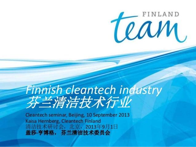 Finnish cleantech industry 芬兰清洁技术行业 Cleantech seminar, Beijing, 10 September 2013 Kaisa Hernberg, Cleantech Finland 清洁技术研讨...