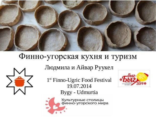 Людмила и Айвар Руукел 1st Finno-Ugric Food Festival 19.07.2014 Bygy - Udmurtia Финно-угорская кухня и туризм