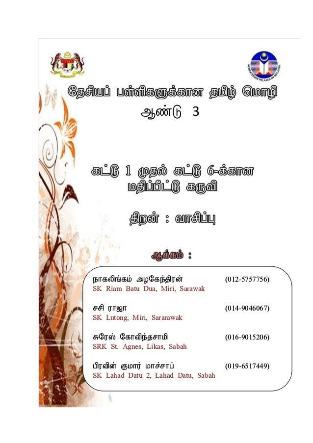 Tamil bhasa