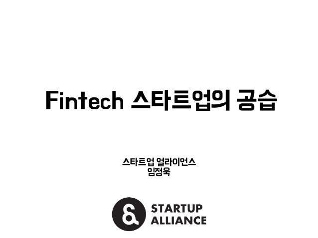 Fintech 스타트업의 공습  스타트업 얼라이언스  임정욱