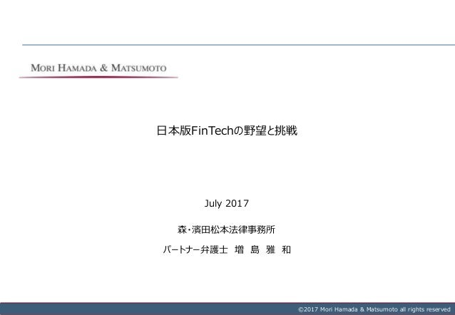 Copyright © 2017 Mori Hamada & Matsumoto All rights reserved.‐ 0‐ ©2013 Mori Hamada & Matsumoto all rights reserved 日本版Fin...