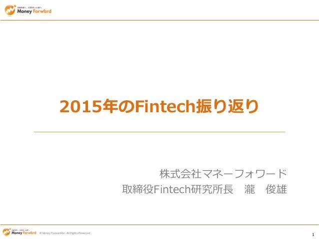 1 © Money Forward Inc. All Rights Reserved 2015年のFintech振り返り 株式会社マネーフォワード 取締役Fintech研究所長 瀧 俊雄