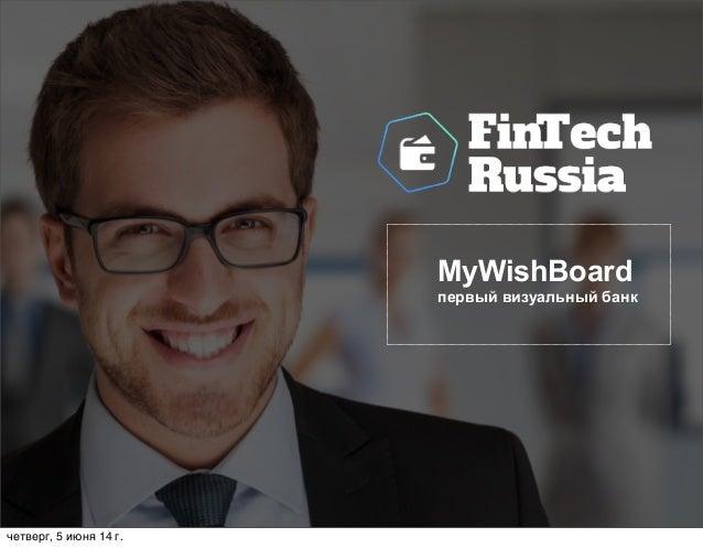 MyWishBoard первый визуальный банк четверг, 5 июня 14г.