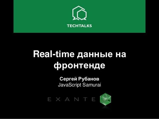 Real-time данные на фронтенде Сергей Рубанов JavaScript Samurai
