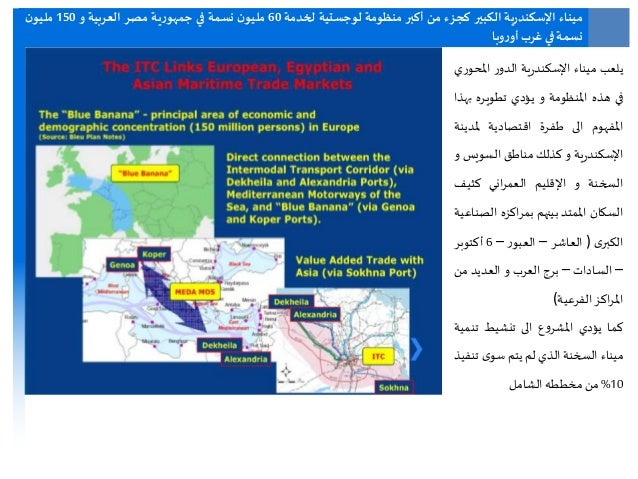 ميناءيةراإلسكندالكبيركجزءمنأكبرمنظومةلوجستيةلخدمة60نمليونسمةفيجمهوريةمصرالعربيةو150...