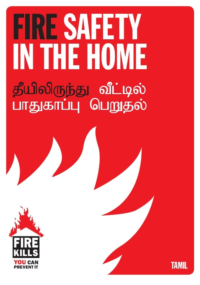 fire safety tamil fire safetyin the home