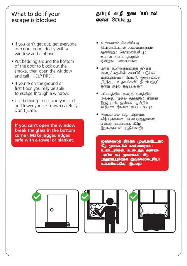 fire safety essay in tamil Fire safety-tamil 1 fire safetyin the home tamil 2 did you know• you' re twice as likely to die in a fire if you don't have a smoke.
