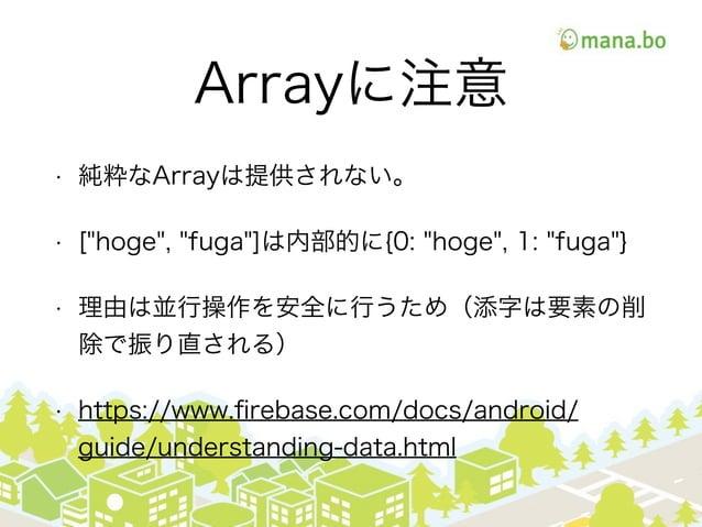 """Arrayに注意 • 純粋なArrayは提供されない。 • [""""hoge"""", """"fuga""""]は内部的に{0: """"hoge"""", 1: """"fuga""""} • 理由は並行操作を安全に行うため(添字は要素の削 除で振り直される) • https://ww..."""