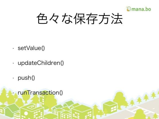 色々な保存方法 • setValue() • updateChildren() • push() • runTransaction()