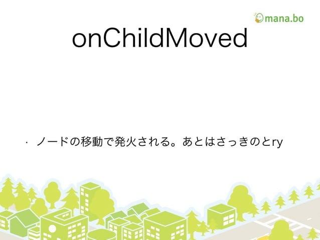 onChildMoved • ノードの移動で発火される。あとはさっきのとry