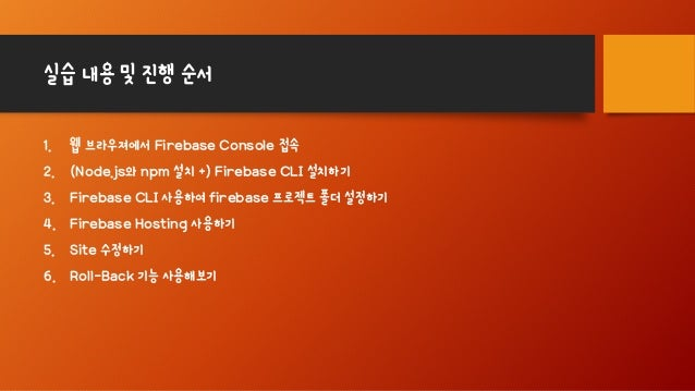 실습 내용 및 진행 순서 1. 웹 브라우져에서 Firebase Console 접속 2. (Node.js와 npm 설치 +) Firebase CLI 설치하기 3. Firebase CLI 사용하여 firebase 프로젝트 ...