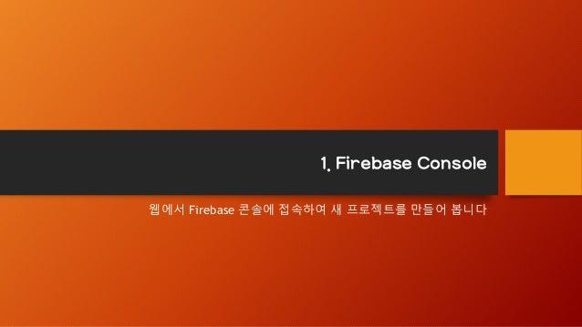 1. Firebase Console 웹에서 Firebase 콘솔에 접속하여 새 프로젝트를 만들어 봅니다