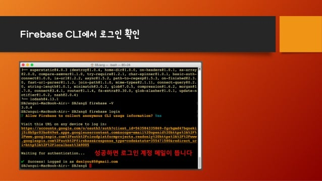Firebase CLI에서 로그인 확인 성공하면 로그인 계정 메일이 뜹니다