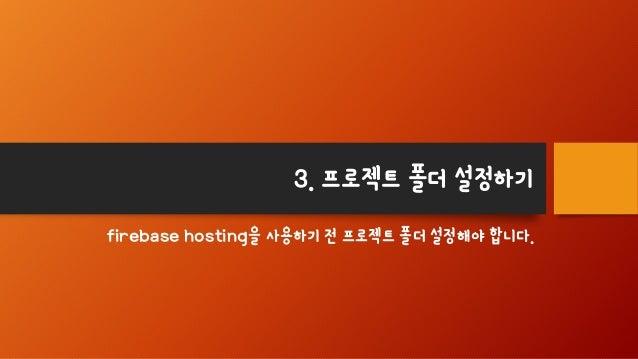 3. 프로젝트 폴더 설정하기 firebase hosting을 사용하기 전 프로젝트 폴더 설정해야 합니다.