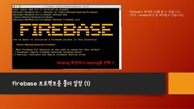 firebase 프로젝트용 폴더 설정 (2) 앞에서 생성한 프로젝트를 선택