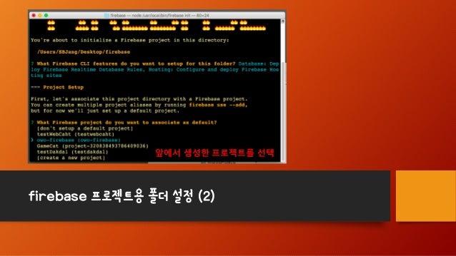 firebase 프로젝트용 폴더 설정 (3) DB 설정 파일 이름을 정합니다