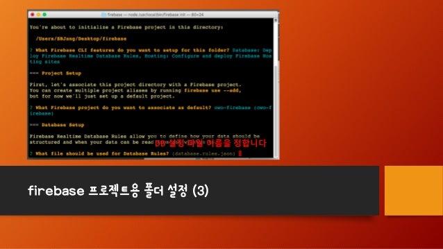 firebase 프로젝트용 폴더 설정 (4) Hosting용으로 사용할 폴더 이름을 정합니다
