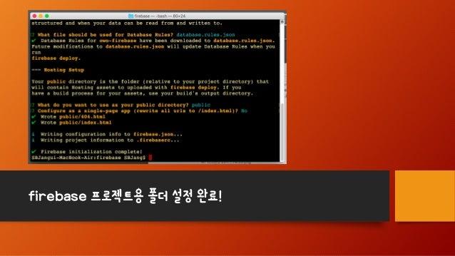 Firebase 프로젝트 폴더의 파일을 확인
