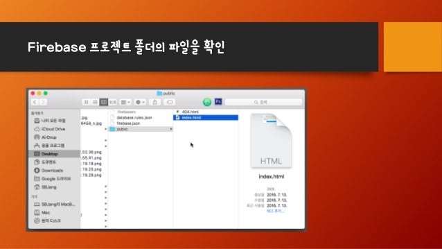 $ firebase serve 내 컴퓨터를 웹 서버로 만들어주는 명령어입니다. Firebase 프로젝트 폴더에서 사용하면 hosting에 배포 전에 사이트를 미리 볼 수 있습니다